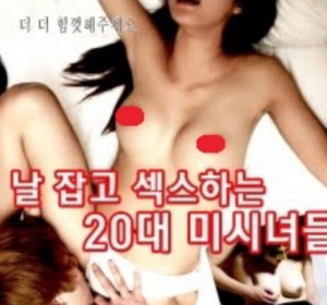 [Milfs In Their 20s Holding And Fucking Me][MP4/830M][2019年韩国限制级电影]