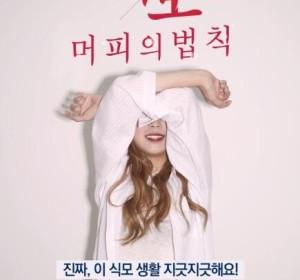 [食母:墨菲定律식모-머피의 법칙][HD-MP4/1G][韩语中字][720P][2019][下载播放]