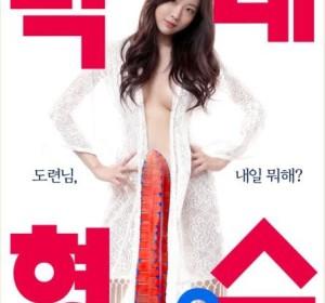 [小嫂子2 막내 형수 2][HD-MP4/1G][韩语中字][720P][2019]