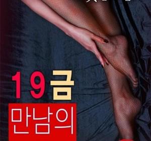 [19禁:别人的目的][1080p][WEBRip-mkv/1.42G][韩语中字][2016][下载播放]