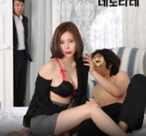 妻子和她的学生 2018年韩国限制级电影