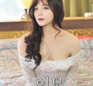 姨母的诱惑 韩国限制级电影