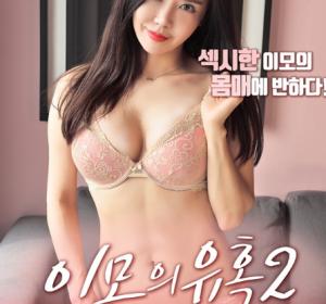 姨母的诱惑2 2019年韩国限制级电影