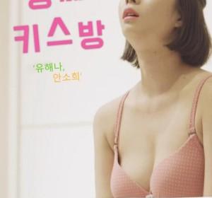[免费接吻室 공짜 키스방][HD-MP4/1G][韩语中字][1080P][在线看]
