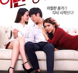 年轻的嫂子2[1080p][HD-mkv/2.06G][韩语中字][在线下载]