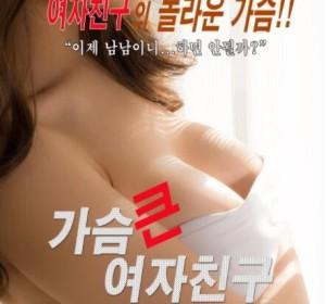 [大胸女友 Big Girlfriend][HD-MP4][韩语中字][720P][在线下载]