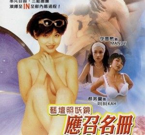 [艺坛照妖镜之96应召名册][720p][HD-mkv/1.92G][1996香港][在线下载]