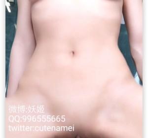 福利姬完具(妖姬)2020年1月17日订制视频 [1V/546M]