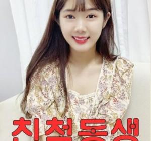 [亲戚弟弟][HD-MP4/1.4G][韩语中字][1080P][2020韩国][在线下载]
