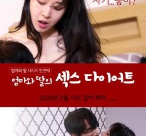 [妈妈和女儿的性爱减肥法][HD-MP4/1.4G][韩语中字][1080P][2020韩国][在线下载]