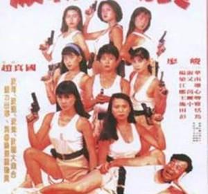 [波霸总动员][720p][HD-mkv/1.41G][国语中英字][1993香港][在线下载]