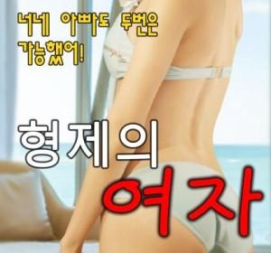 [兄弟的女人형제의 여자][HD-MP4/1G][韩语中字][720P][2020韩国][在线下载]