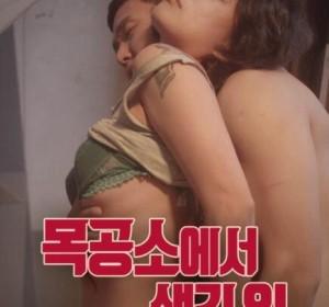 [木工厂的那些事][HD-MP4/1G][韩语中字][2020韩国][在线下载]