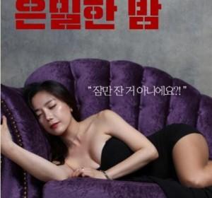 [妈妈和女儿的隐秘夜晚][HD-MP4/1G][韩语中字][720P][2020韩国][在线播放]