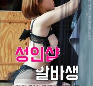 [成人用品店打工妹亲身体验][HD-MP4/2G][韩语中字][2020韩国][在线播放]