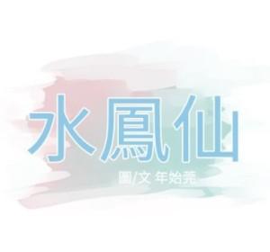 韩漫 - 107 [BL]水凤仙[中文/PDF/125M]