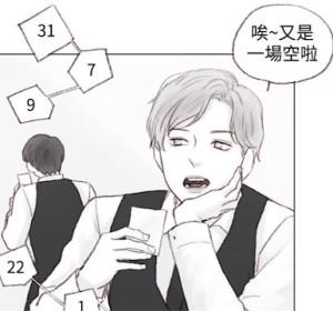 韩漫 - 132 调教坏男人BL (完结)[中文/PDF/29M]