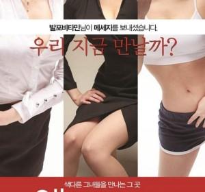 [激情社区 Enjoy Community][韩语中字][1080P][2016韩国][在线播放]