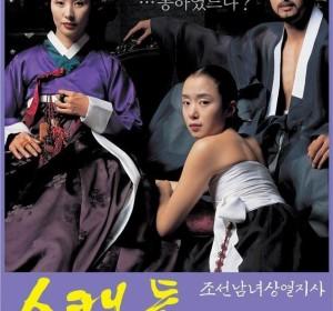 [挑情宝鉴/丑闻][韩语中字][2003韩国][在线播放]