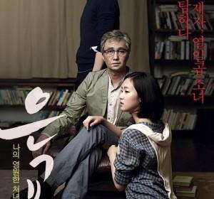 [银娇 恩娇][韩语中字][2012韩国][在线播放]