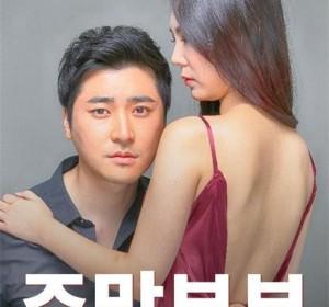[周末夫妇][韩语中字][1080P][2016韩国][在线播放]