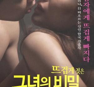 [她热辣的秘密 뜨겁게 젖은 그녀의 비밀][韩语中字][720P][2020韩国][在线播放]