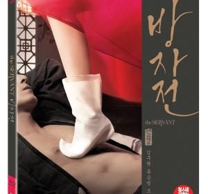 [方子传 The Servant][韩语中字][1080P][2010韩国][在线播放]