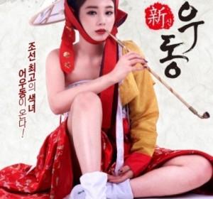 [新无主之花][韩语中字][1080P][2017韩国][在线播放]