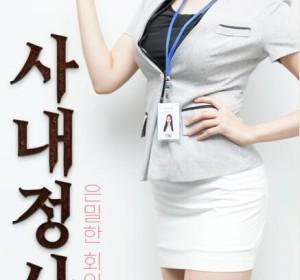 [公司内情秘密会议室][韩语中字][1080P][2020年韩国][在线播放]