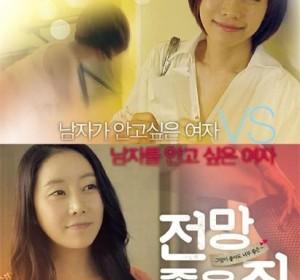 [美景之屋 House With A Good View][韩语中字][1080P][2012韩国][在线播放]
