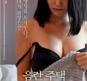 [淫室奴妻 음란주택:노예가 된 아내][韩语中字][720P][2020韩国][在线播放]