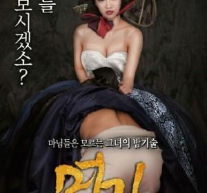 [名妓 Myeong-gi][韩语中字][2014韩国][在线播放]
