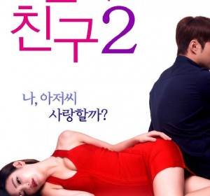[女儿的朋友2][韩语中字][1080P][2017韩国][在线播放]