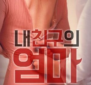 [我朋友的妈妈 My Friend's Mom][韩语中字][1080P][在线播放]