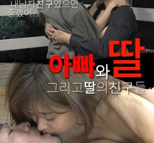 [爸爸,女儿和女儿朋友][韩语中字][720P][2020韩国限制级电影]