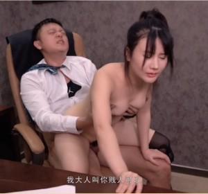 台湾MD - 经理看片痴狂强行后入女员工[1V/908M]