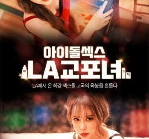 [偶像性爱LA韩国女人][韩语中字][720P][2020年韩国限制级][在线播放]