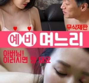 [准儿媳예비며느리][韩语中字][2020年韩国限制级电影]