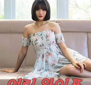 [小妻子어린 와이프][韩语中字][720P][2020韩国限制级电影]