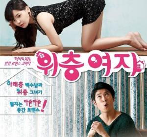 [楼上的女孩 Upstairs Girl][韩语中字][2014年韩国限制级电影]