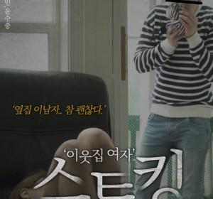[跟踪邻家女孩이웃집 여자 스토킹][韩语中字][2020年韩国限制级电影]