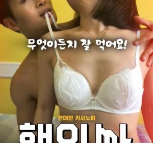 [人脉王핵인싸][韩语中字][720P][2020年韩国限制级电影]