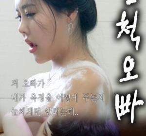 [亲戚哥哥친척 오빠][韩语中字][1080P][2020年韩国限制级电影]
