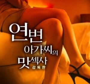 [延边女士风味季][韩语中字][2018年韩国限制级电影]