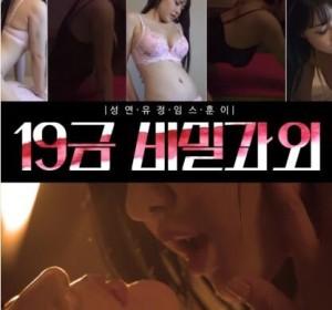 [19禁秘密课外辅导19금 비밀과외][韩语中字][2020年韩国限制级电影]