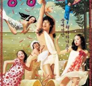 [梦精记2 Wet Dreams 2][韩语中字][2005年韩国限制级电影]