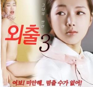 外出3 Egression 3[2020年韩国限制级电影]