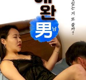 [宠物男/애완남][韩语中字][2020年韩国限制级电影]