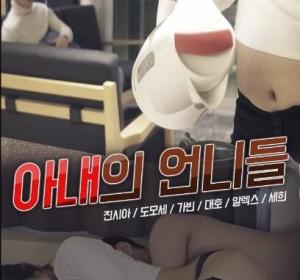 [妻子的姐妹们][韩语中字][2020年韩国限制级电影]