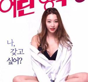 [年轻的嫂子3][韩语中字][2017年韩国限制级电影]